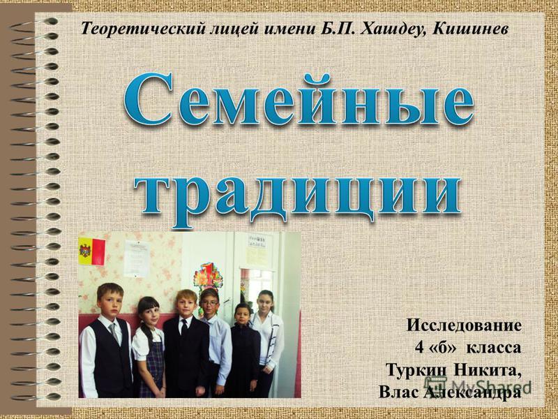 Исследование 4 «б» класса Туркин Никита, Влас Александра Теоретический лицей имени Б.П. Хашдеу, Кишинев