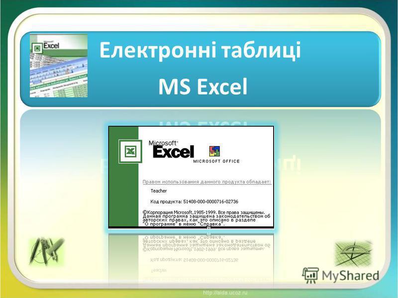 Електронні таблиці MS Excel