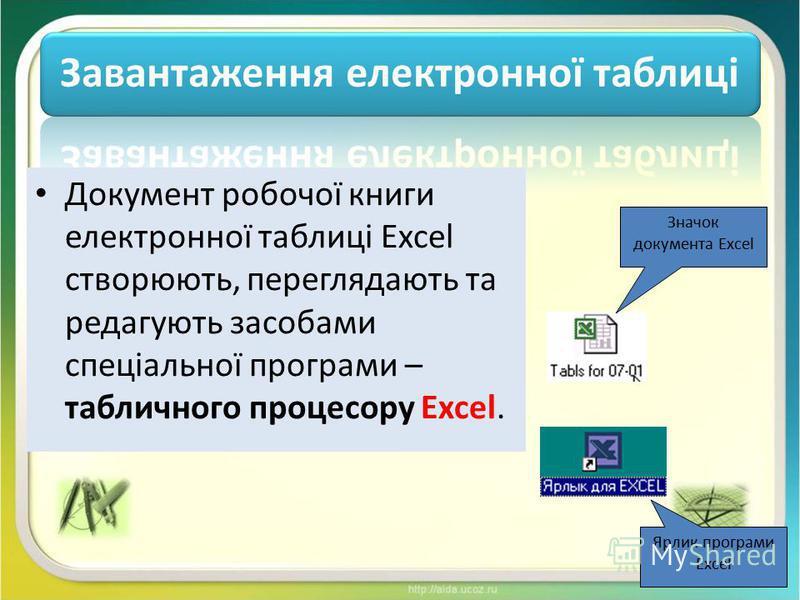 Завантаження електронної таблиці Документ робочої книги електронної таблиці Excel створюють, переглядають та редагують засобами спеціальної програми – табличного процесору Excel. Значок документа Excel Ярлик програми Excel