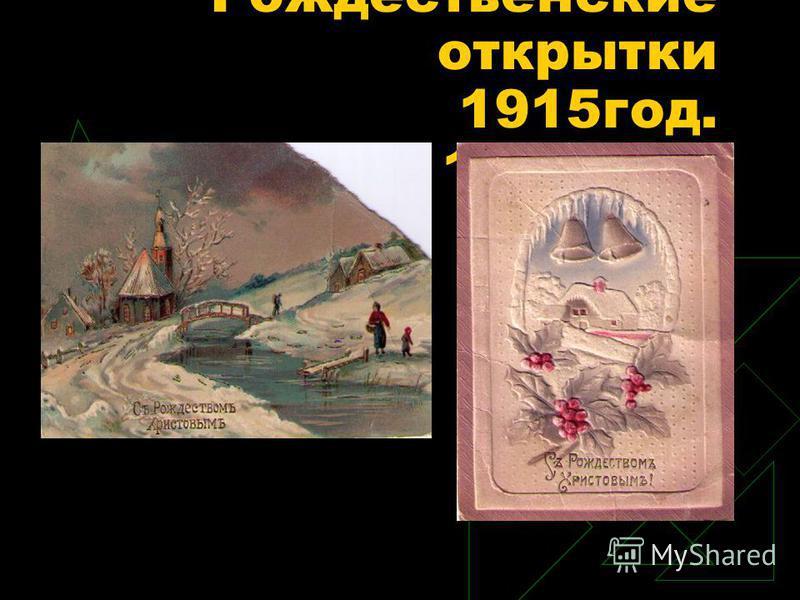 Рождественские открытки 1915 год. 1916 год.