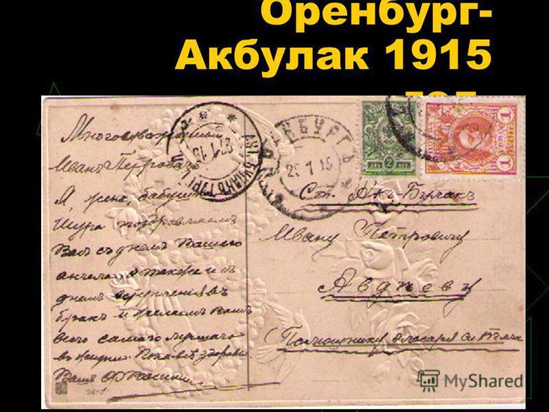 Оренбург- Акбулак 1915 год.