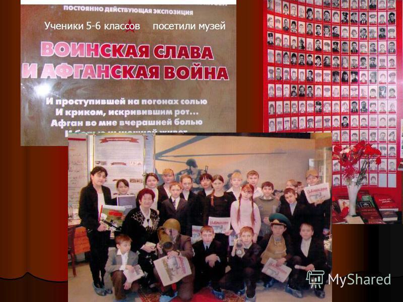 Ученики 5-6 классов посетили музей