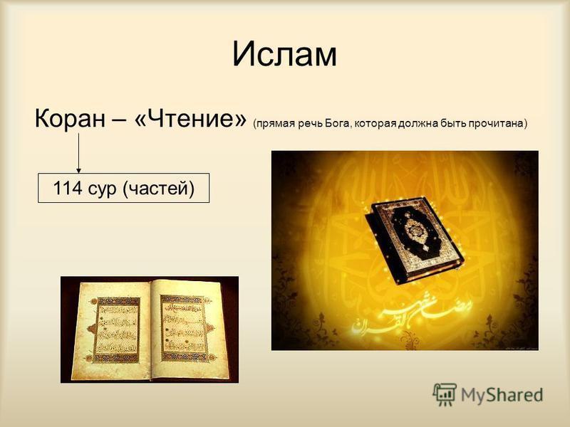 Ислам Коран – «Чтение» (прямая речь Бога, которая должна быть прочитана) 114 сур (частей)