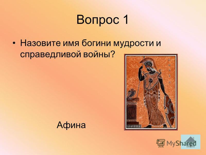 Вопрос 1 Назовите имя богини мудрости и справедливой войны? Афина