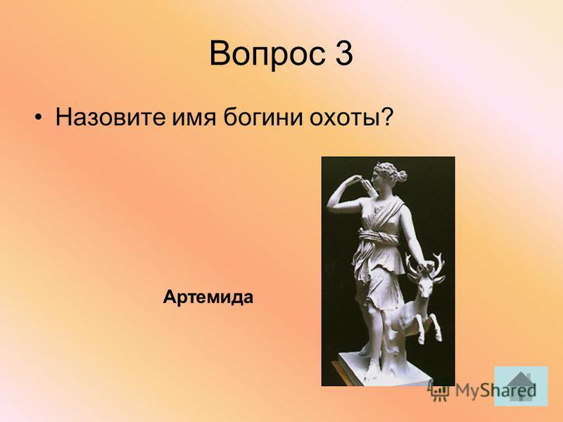 Вопрос 3 Назовите имя богини охоты? Артемида
