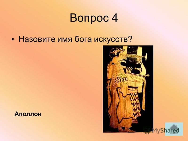 Вопрос 4 Назовите имя бога искусств? Аполлон