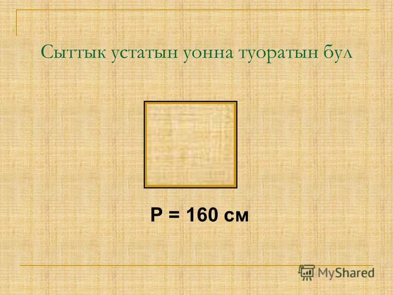 Сыттык устатын уонна туоратын бул Р = 160 см
