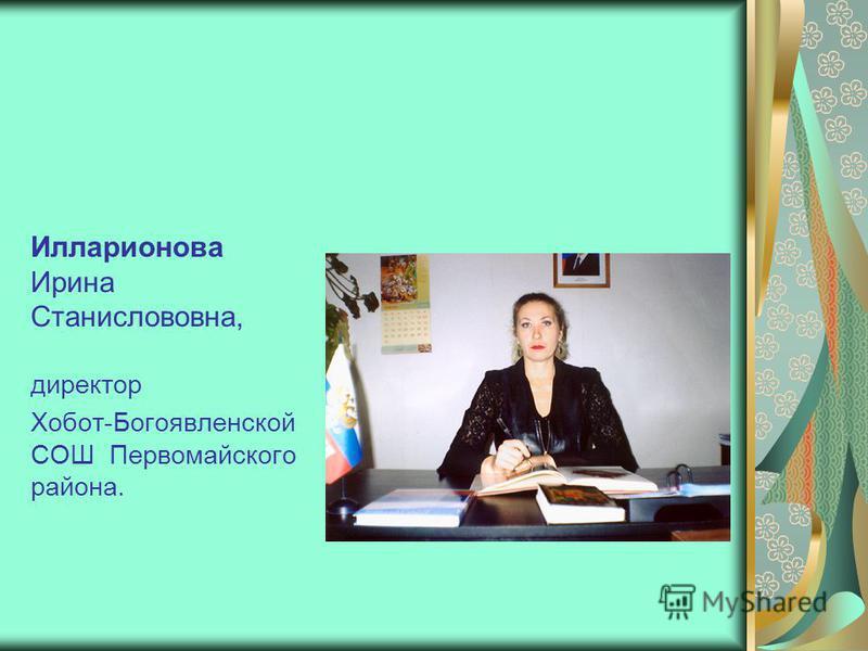 Илларионова Ирина Станислововна, директор Хобот-Богоявленской СОШ Первомайского района.