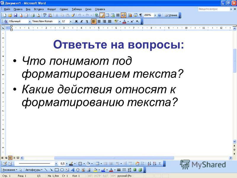 Ответьте на вопросы: Что понимают под форматированием текста? Какие действия относят к форматированию текста?