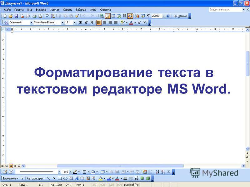 Форматирование текста в текстовом редакторе MS Word.