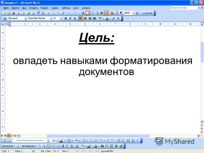 Цель: овладеть навыками форматирования документов