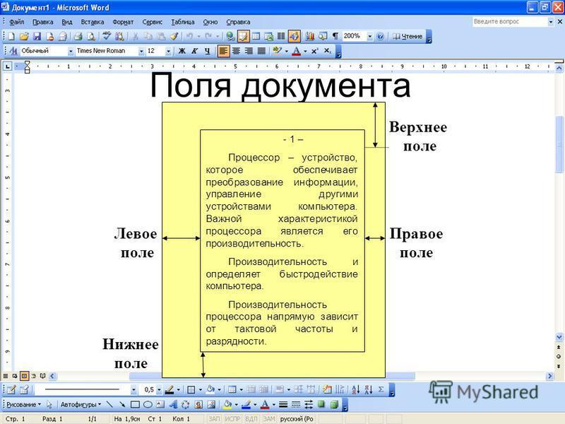 Поля документа - 1 – Процессор – устройство, которое обеспечивает преобразование информации, управление другими устройствами компьютера. Важной характеристикой процессора является его производительность. Производительность и определяет быстродействие
