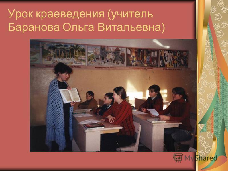 Урок краеведения (учитель Баранова Ольга Витальевна)