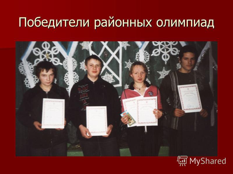 Победители районных олимпиад