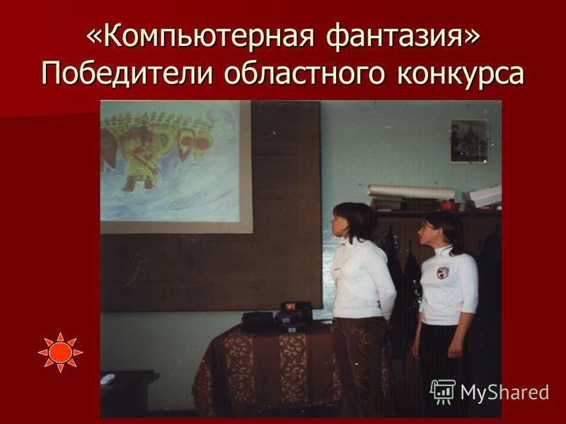 «Компьютерная фантазия» Победители областного конкурса