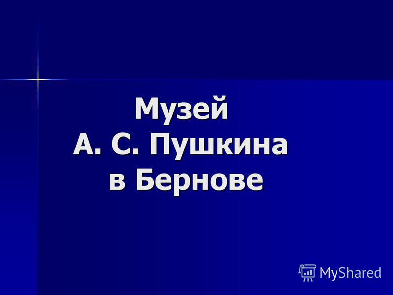 Музей А. С. Пушкина в Бернове Музей А. С. Пушкина в Бернове