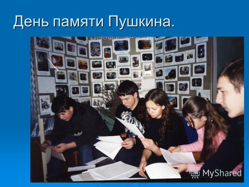 День памяти Пушкина.