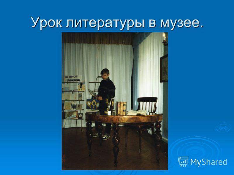 Урок литературы в музее.