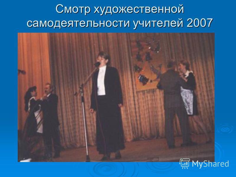 Смотр художественной самодеятельности учителей 2007 год