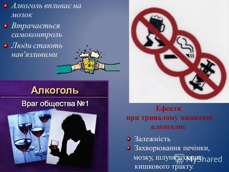Смертність серед курців на 30-80 % вища Серед хворих на рак – 95 % курців Куріння впливає на статеву функцію Затягуючись цигаркою курець вдихає суміш із 4 000 хімічних сполук Виникнення наркоманії: Результат допитливості, експериментування Наслідок п