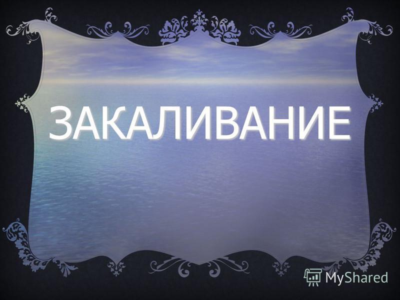 ЗАКАЛИВАНИЕ