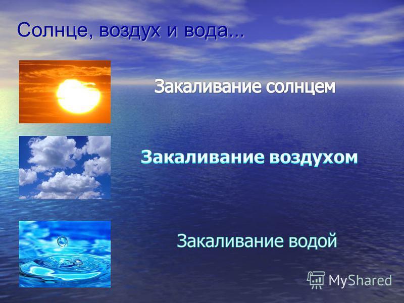 Солнце, воздух и вода...