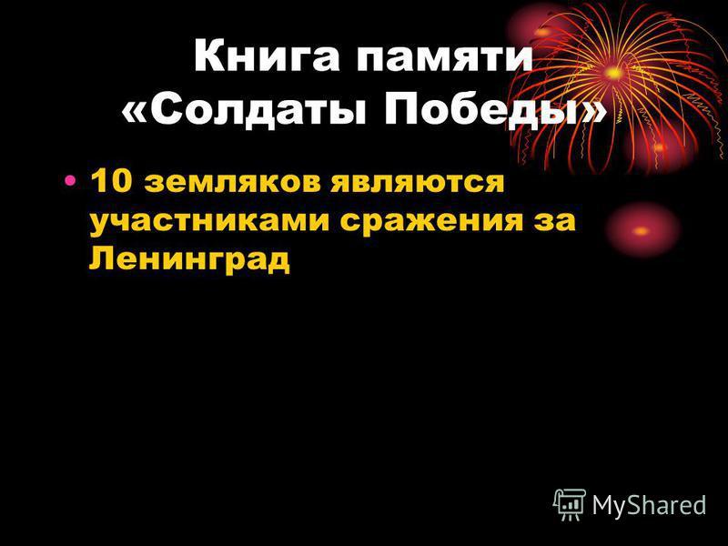Книга памяти «Солдаты Победы» 10 земляков являются участниками сражения за Ленинград