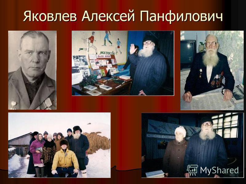 Яковлев Алексей Панфилович