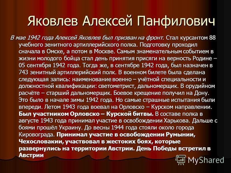 В мае 1942 года Алексей Яковлев был призван на фронт. Стал курсантом 88 учебного зенитного артиллерийского полка. Подготовку проходил сначала в Омске, а потом в Москве. Самым знаменательным событием в жизни молодого бойца стал день принятия присяги н