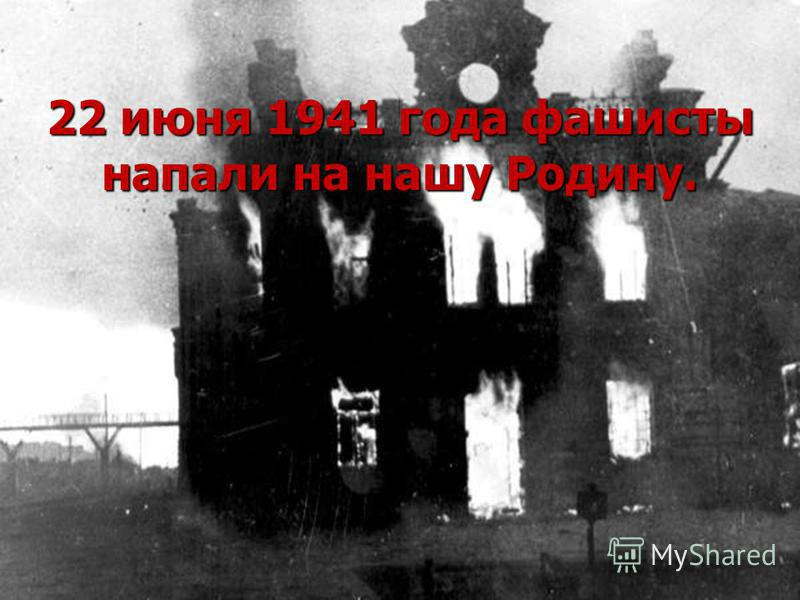 22 июня 1941 года фашисты напали на нашу Родину.