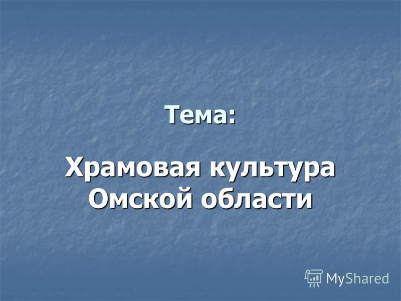 Тема: Храмовая культура Омской области