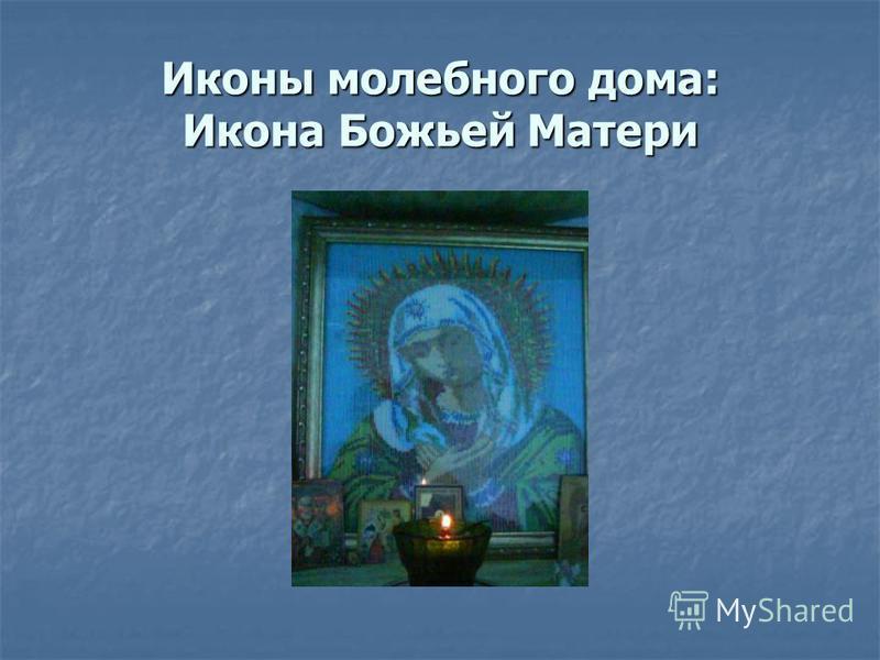 Иконы молебного дома: Икона Божьей Матери