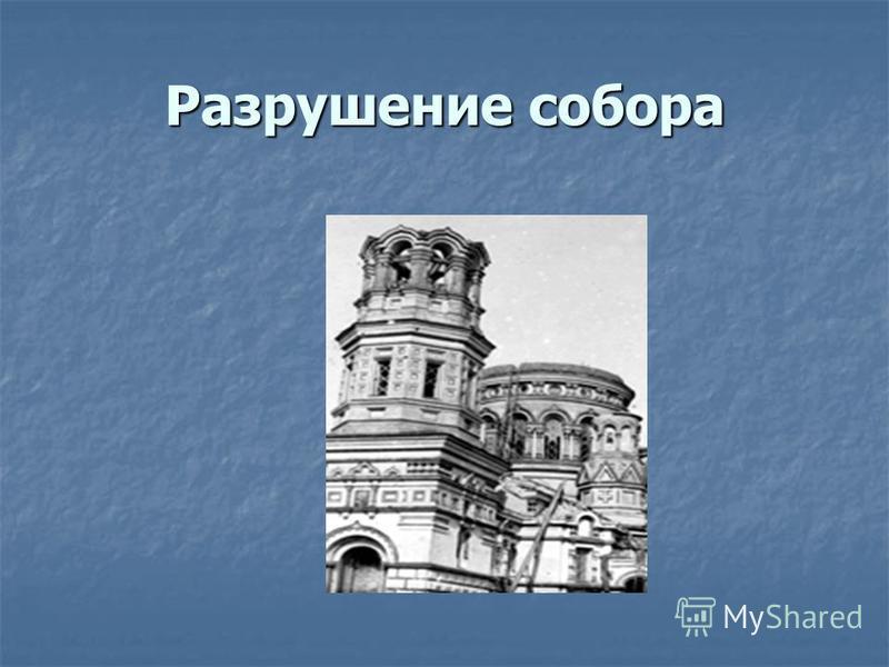 Разрушение собора