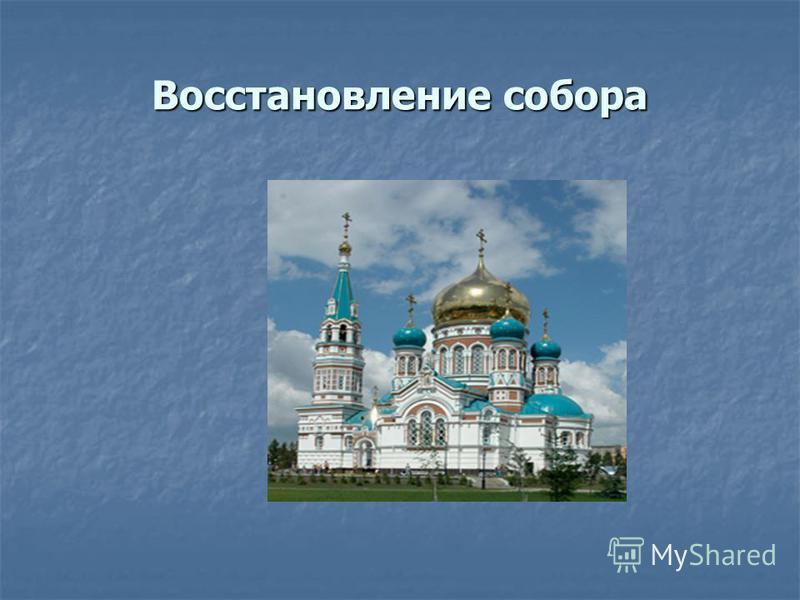 Восстановление собора