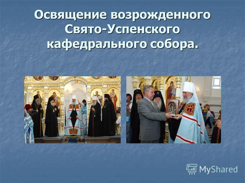 Освящение возрожденного Свято-Успенского кафедрального собора.
