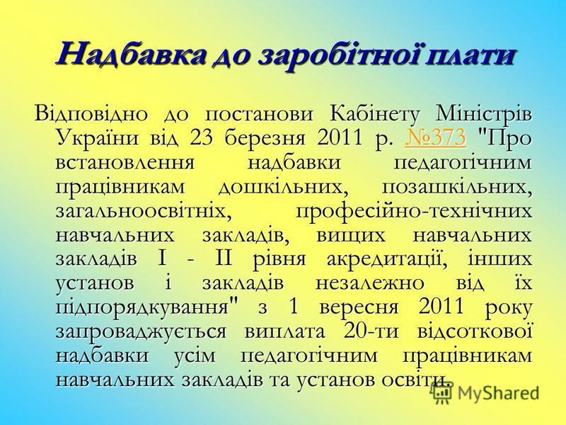 Надбавка до заробітної плати Відповідно до постанови Кабінету Міністрів України від 23 березня 2011 р. 373