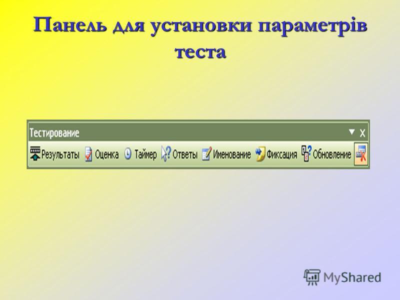 Панель для установки параметрів теста