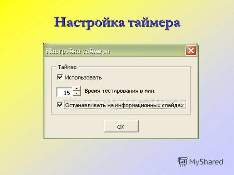 Настройка таймера