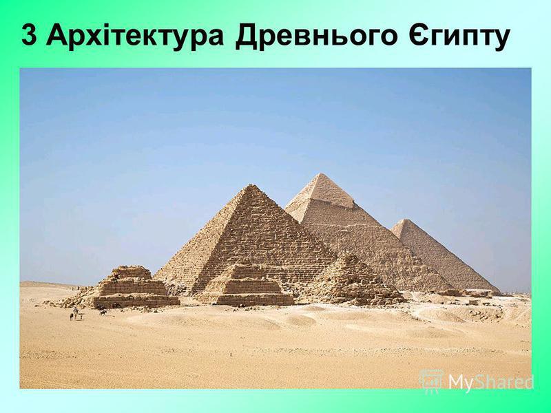 3 Архітектура Древнього Єгипту