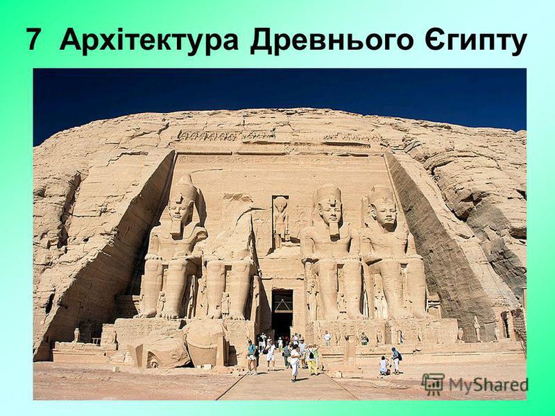 7 Архітектура Древнього Єгипту