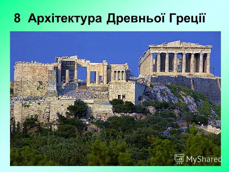8 Архітектура Древньої Греції