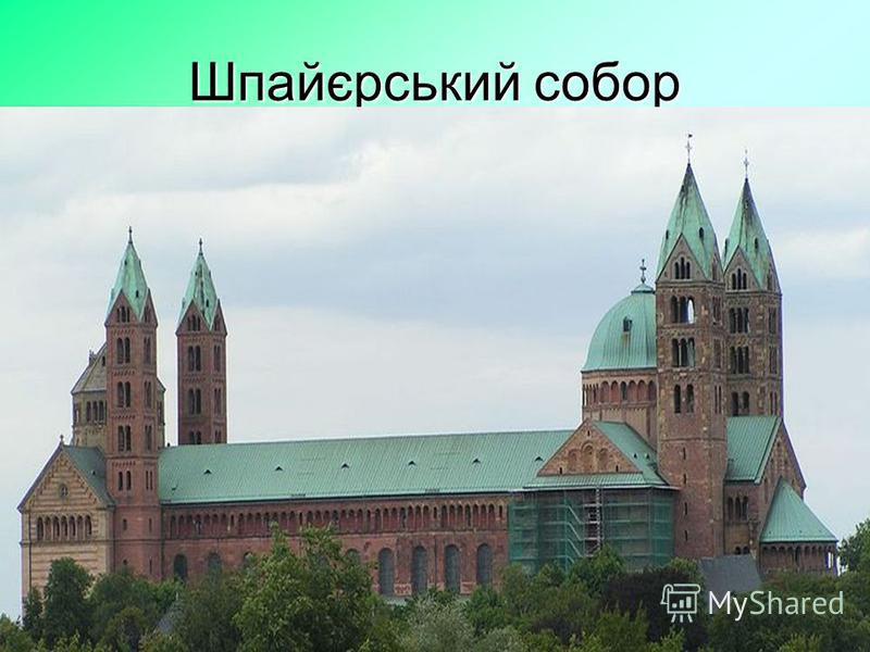 Шпайєрський собор