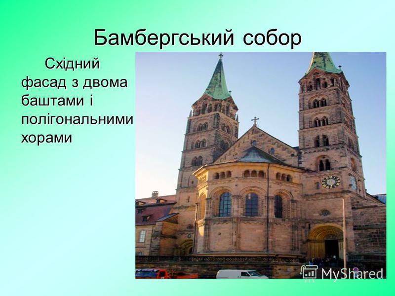 Бамбергський собор Східний фасад з двома баштами і полігональними хорами
