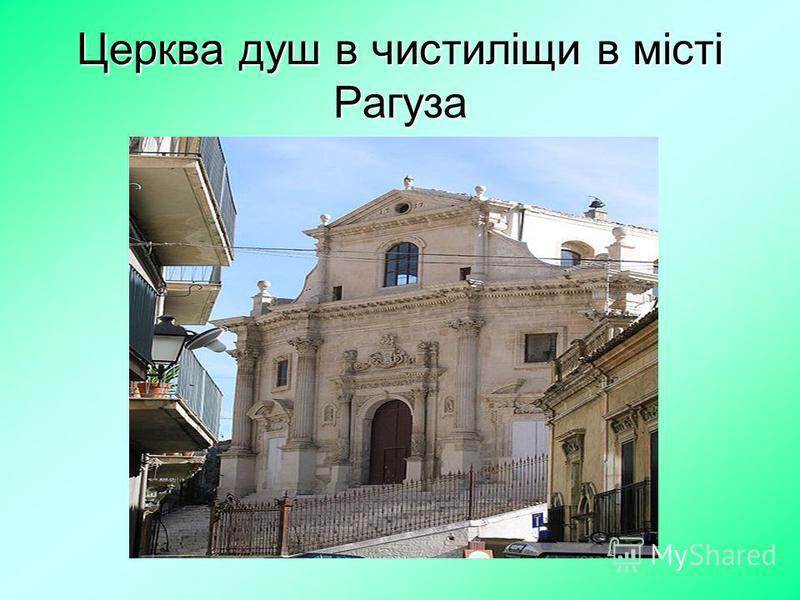 Церква душ в чистиліщи в місті Рагуза