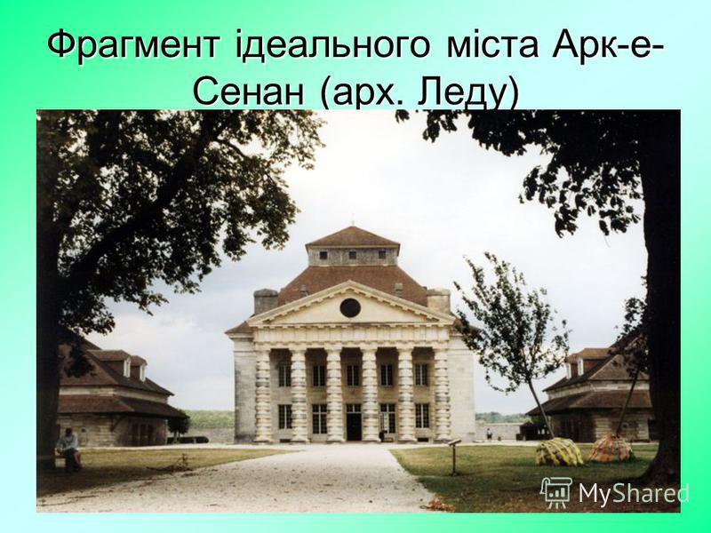 Фрагмент ідеального міста Арк-е- Сенан (арх. Леду)