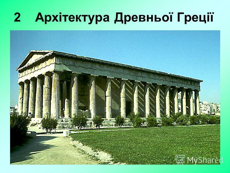 2 Архітектура Древньої Греції