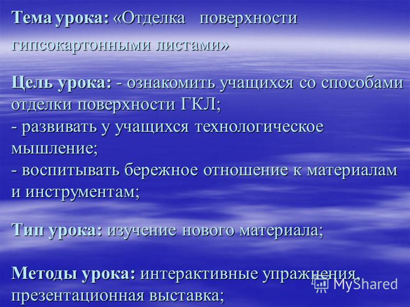 Министерство образования и науки, молодежи и спорта Украины Управление образования и науки Луганской облгосадминистрации Луганский художественно-промышленный профессиональный лицей Отделка поверхности гипсокартонными листами Бескаркасный способ Матер