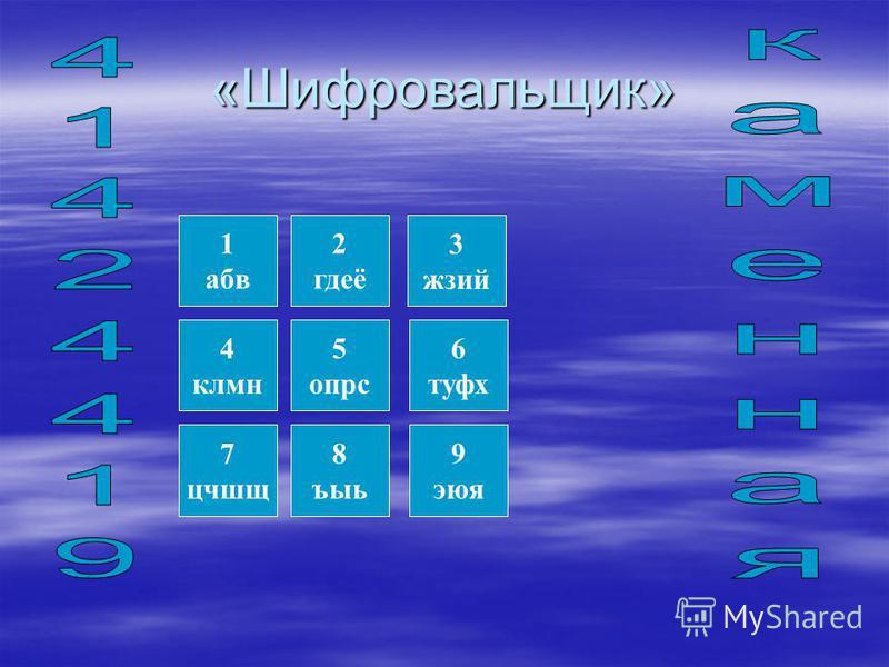 1 абв 2 гдеё 3 жзий 4 клмн 5 опрос 6 туфх 7 цчшщ 8 ъыь 9 эюя «Шифровальщик»