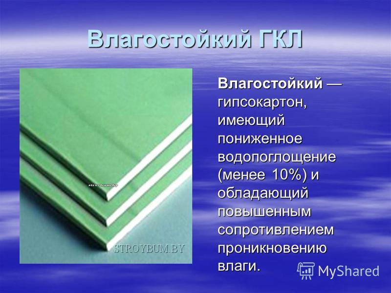 Обычный ГКЛ Обычный гипсокартон, применяемый преимущественно для внутренней отделки зданий, в помещениях с сухим или нормальным влажностным режимом. Обычный гипсокартон, применяемый преимущественно для внутренней отделки зданий, в помещениях с сухим
