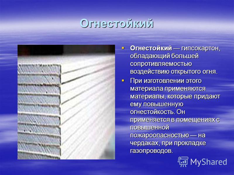 Влагостойкий ГКЛ Влагостойкий гипсокартон, имеющий пониженное водопоглощение (менее 10%) и обладающий повышенным сопротивлением проникновению влаги.